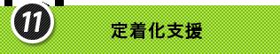 11.定着化支援