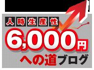 人事生産性6,000円への道ブログ
